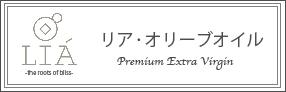 LIA- プレミアム・エクストラ・バージン・オリーブオイル -ブランドバナー